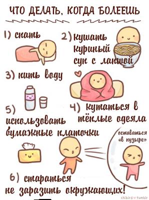 Полезные, простые и наглядные советы при простуде