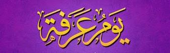 خطوات عملية لاستثمار يوم عرفة العظيم │ الشيخ محمد المنجد