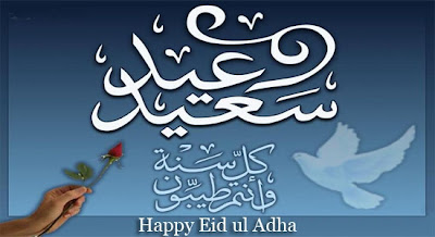 Special Happy Eid Al Adha Mubarak in Arabic Greetings Cards Wallpapers 2012 012