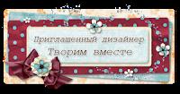 """ПД """"Творим вместе"""""""