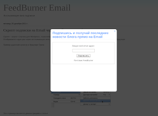 подписка через email feedburner