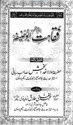 Faqahat e Imam e Azam Abu Hanifa (r.a) By Shaykh Khuda Bakhsh Rabbani