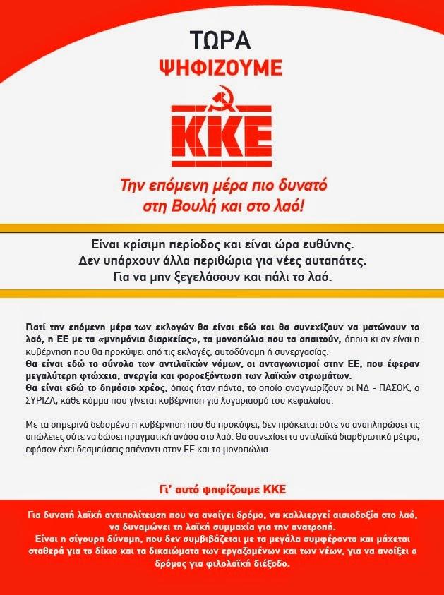 http://www.rizospastis.gr/pdf/elections2015/4selido_tora_psifizoume_KKE.pdf