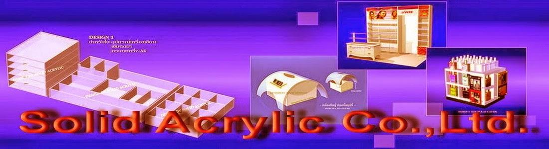อะคริลิค,แปรรูปอะคริลิค,โรงงานแปรรูปอะคริลิค