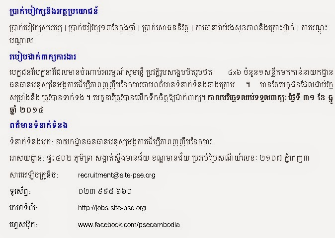 http://www.cambodiajobs.biz/2014/12/technician-pse.html