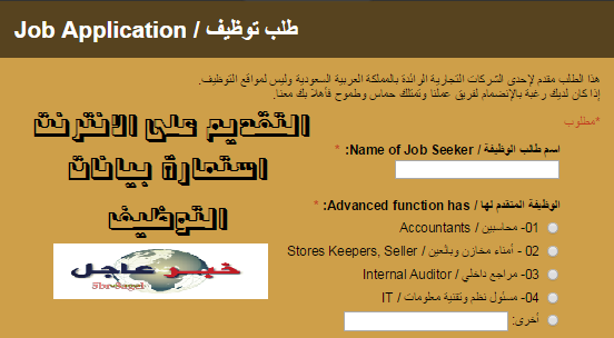 وظائف كبرى الشركات السعودية لخريجى الكليات منشور 4 / 9 / 2015 - التقديم على الانترنت