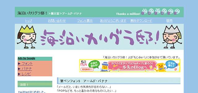 きれいな手書き日本語フォントが無料ダウンロードできる「海沿いカリグラ邸」