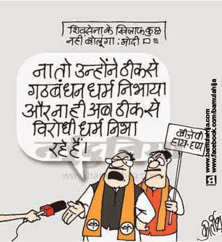 shivsena, bjp cartoon, narendra modi cartoon, cartoons on politics, indian political cartoon