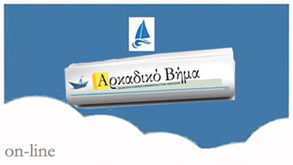 AΡΚΑΔΙΚΟ ΒΗΜΑ-online.gr