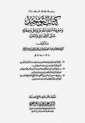 كتاب التوحيد ومعرفة أسماء الله عز وجل وصفاته على الإتفاق والتفرد - لابن منده pdf