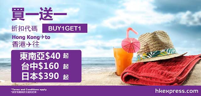 旅遊展優惠 HKExpress 【買一送一】香港飛 東南亞 $40、 台中 $160、 日本 $390起,只限5日!