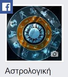 Αστρολογική / Facebook