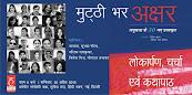 mutthi bhar akshar