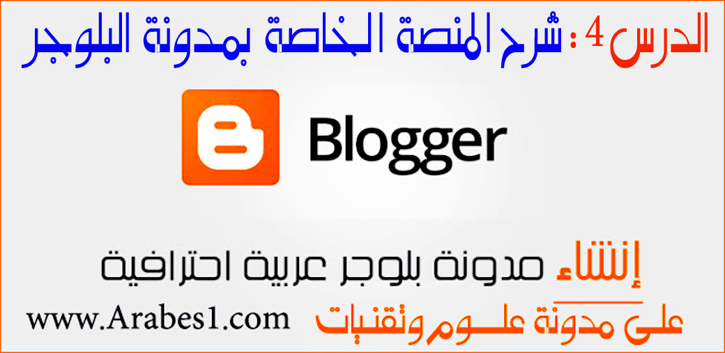 شرح واضح وبسيط لادوات التحكم فى منصة بلوجر ,شرح عمل مدونة علي منصة بلوجر