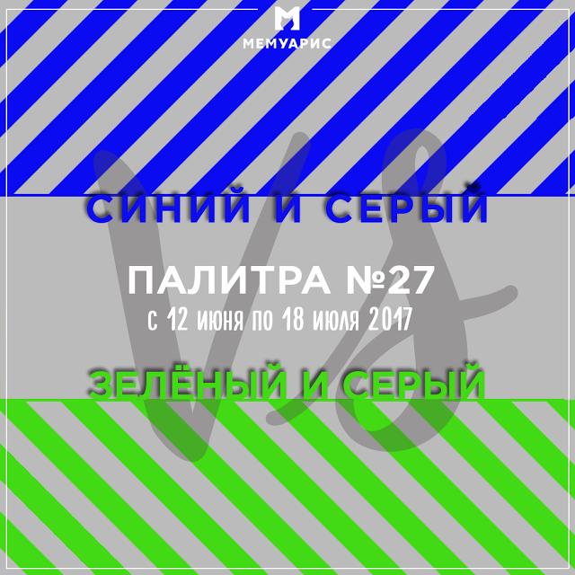 Задание/Палитра №27 до 18/07