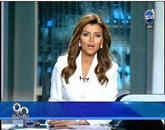 برنامج 90 دقيقة  -- مع إيمان الحصرى   -- حلقة  السبت 20-9-2014