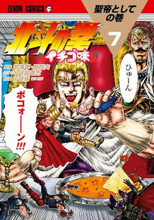 [河田雄志×行徒妹] 北斗の拳 イチゴ味 第01-07巻
