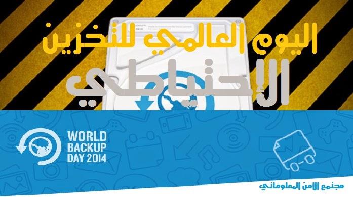 تعرف على اليوم العالمي للتخزين الإحتياطي / Backup