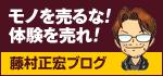 藤村正宏のエクスマブログ