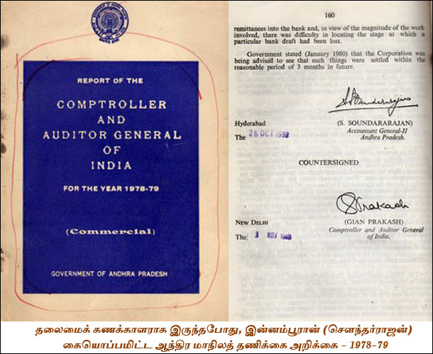 Andhra_audit_report_1978