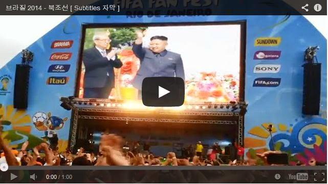 - 'حقيقة ام اشاعة__ كوريا الشمالية تواجه البرتغال في نهائي كاس العالم!' -