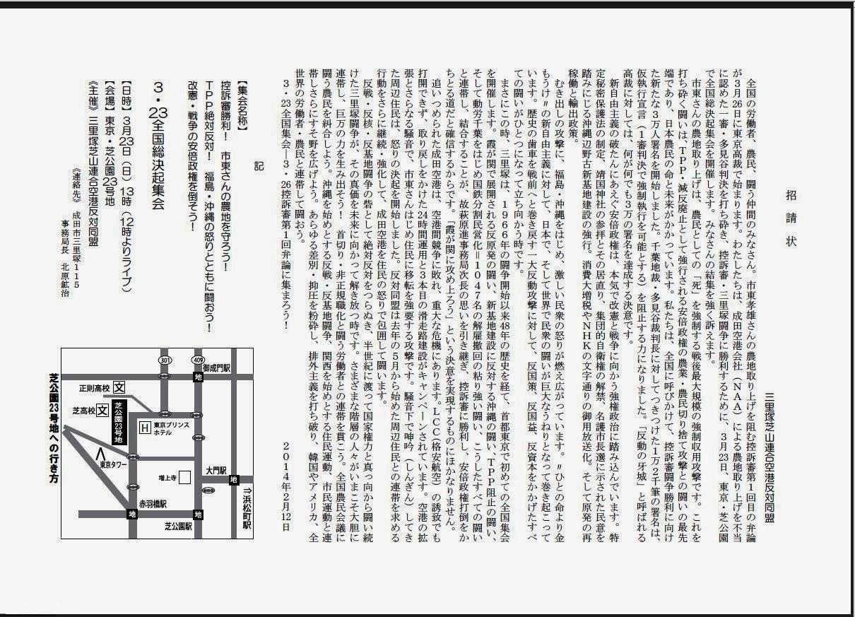 http://www.sanrizuka-doumei.jp/home/2014/02/post-443.html#extended