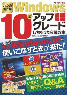 いつの間にかWindows10にアップグレードしちゃったら読む本