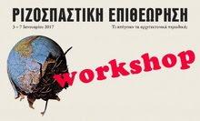 H ΡΙΖΟΣΠΑΣΤΙΚΗ ΕΠΙΘΕΩΡΗΣΗ ΕΡΧΕΤΑΙ… :  WORKSHOP  ΤΟΝ ΓΕΝΑΡΗ ΤΟΥ 2017
