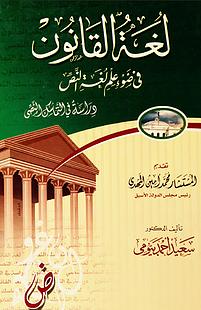 كتاب القانون المدني اليمني