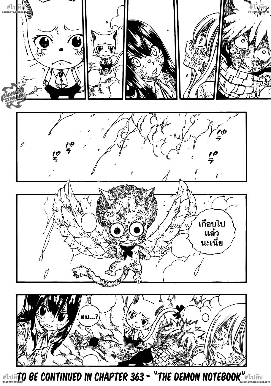 """019 Fairy Tail 362   """"นัตสึ VS แจ็คเคิล"""""""