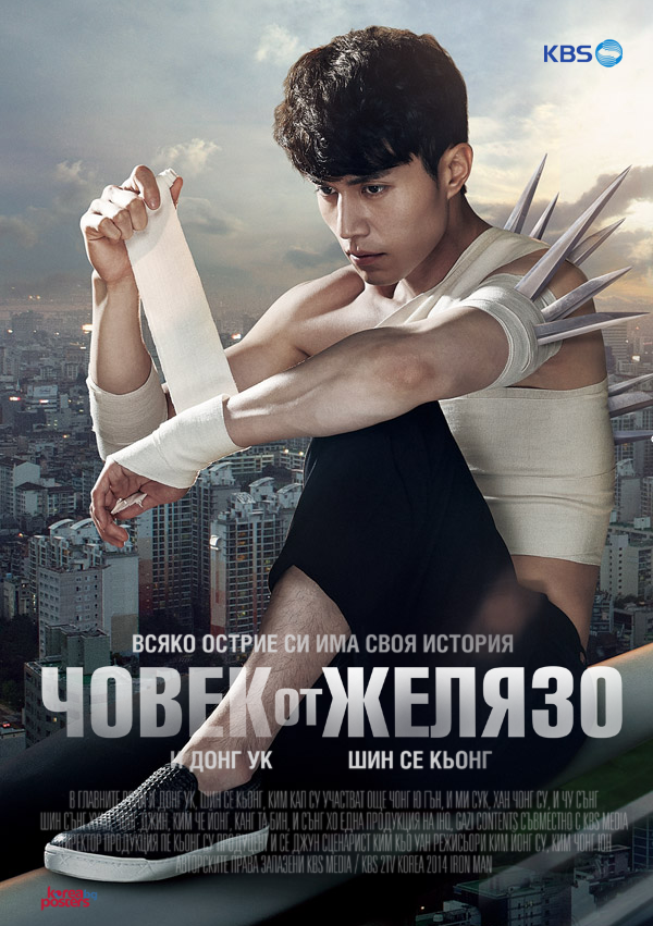 Blade Man (2014) Iron_Man_BG_poster_version01