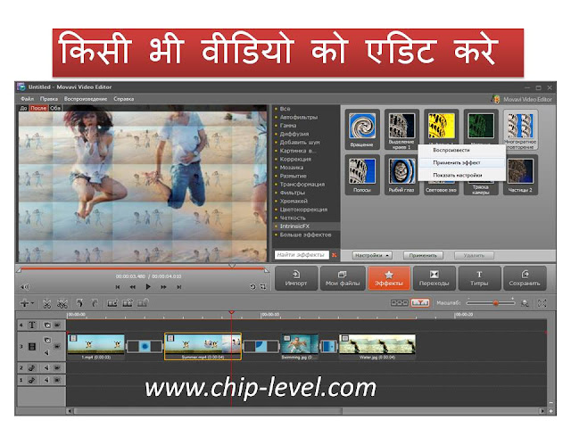 vidoe editing tips and tricks in hindi