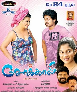 Watch Sokkali (2013) Tamil Hot Glamour Full Movie Watch Online Free Download