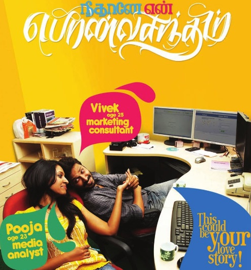 Moviesthepassion Neethaane En Ponvasantham Jiiva Amp Gautham