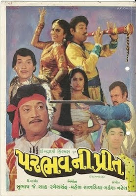 Parbhav Ni Preet 1975 Gujarati Movie Watch Online