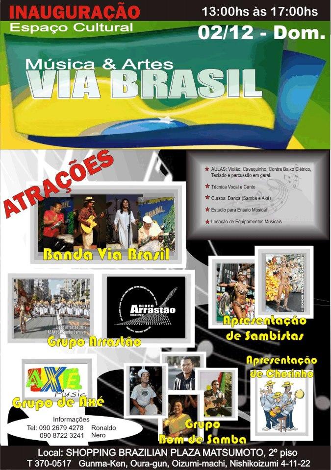 ブラジルの料理、雑貨店、軽食、アクセサリーとファッションを紹介!日本の中のブラジルへ行こう!Bem Vindo!ブラジル街目的から探す地域からショップを探す新着ショップ新着クチコミ情報携帯からアクセス ショップ・コメント クチコミ情報・コメントポルトガル語講座              ブラジリアンプラザでブラジル音楽が楽しめるイベントが開催されます!