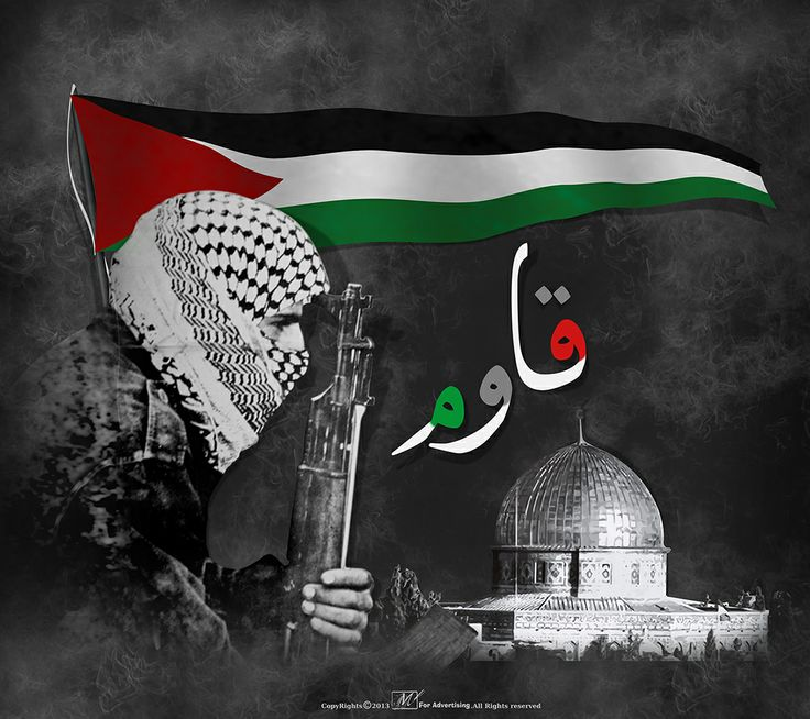 فلسطين: نحو عالميّة المقاومة.