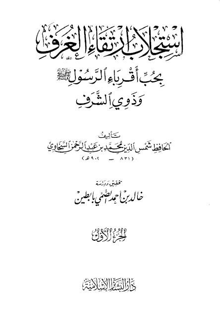 كتاب استجلاب ارتقاء الغُرف بحبّ أقرباء الرسول وذوي الشّرف - السخاري pdf
