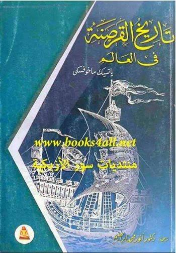 تاريخ القرصنة فى العالم - ياتسيك ماخوفسكى pdf