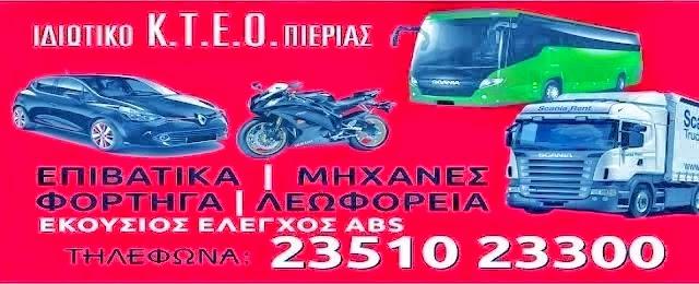 ΙΔΙΩΤΙΚΟ ΚΤΕΟ ΠΙΕΡΙΑΣ