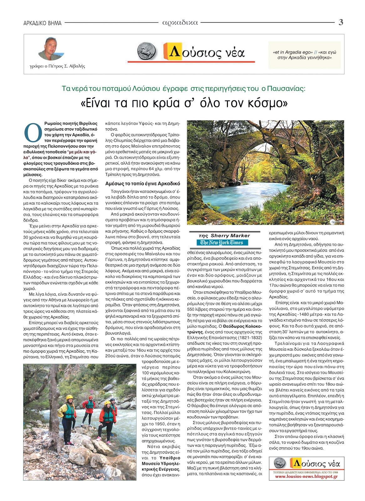 """""""Λούσιος Νέα"""" - Τα νερά του ποταμού Λούσιου έγραφε ο Παυσανίας: """"Είναι τα πιο κρύα σ' όλο τον κόσμο"""