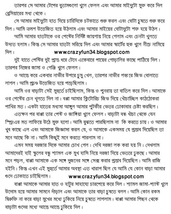 ... uthlam prothom chuda khawar golpo bangla indian story in bangla letter