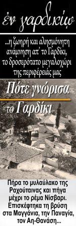 ΑΝΑΜΝΗΣΗ ΑΠΟ ΤΟ 1933