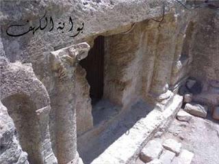 gambar foto pintu gua ashabul kahfi