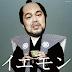 THE YELLOW MONKEY - イエモン -FAN'S BEST SELECTION-
