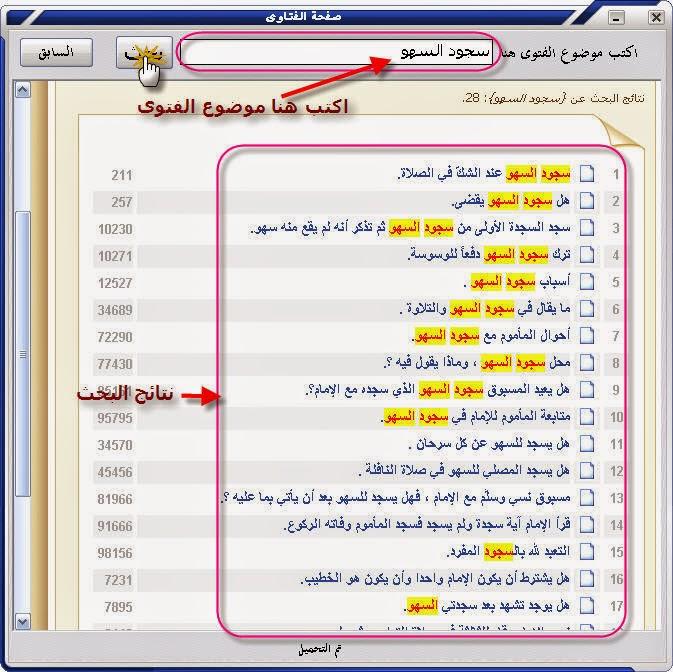 تحميل برنامج حقيبة المسلم برابط مباشر