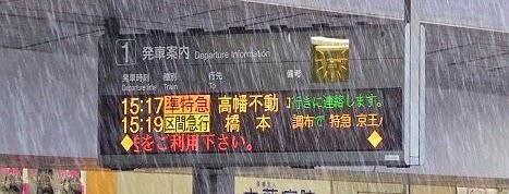 京王電鉄 準特急 高幡不動行き案内@明大前