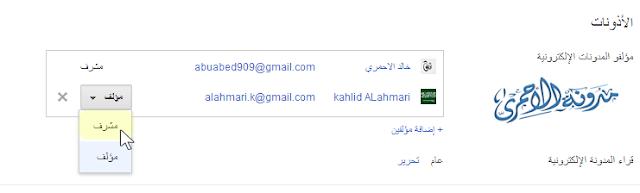 طريقة أضافة مشرف , طريقة إضافة كاتب , مدونة بلوجر , شرح مدونة بلوجر , how add , blogger , admin , Supervisors, author
