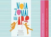 Οι Μαθητές-Έφηβοι-Πολίτες Του  5ου ΓΕΛ συμμετέχουν στο  Πρόγραμμα NOIAZOMAI & ΔΡΩ 2016-2017: