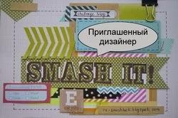 ПД SmashIt